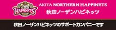 秋田ノーザンハピネッツのサポートカンパニーです